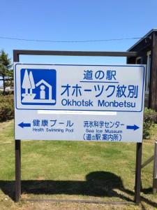 オホーツク紋別 道の駅