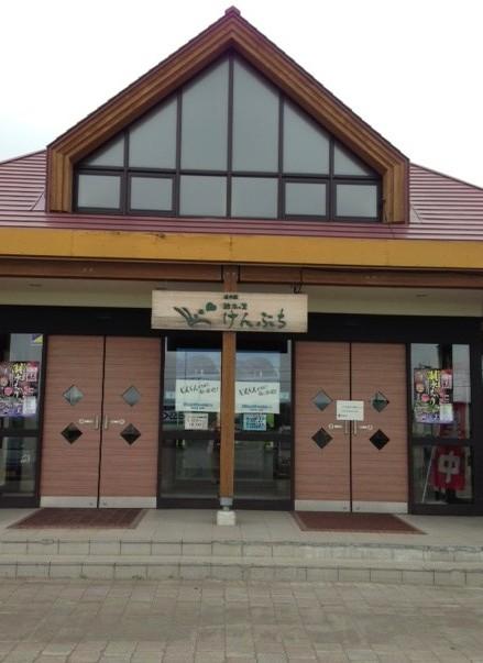 剣淵 道の駅