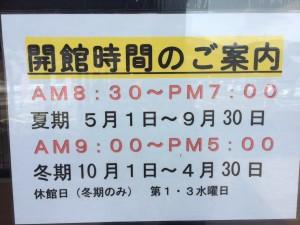 赤井川 道の駅 開館時間