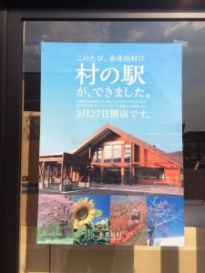 赤井川村 村の駅