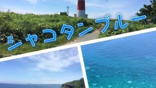8月に札幌からドライブデートするなら積丹が絶対おすすめ!