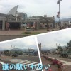 北海道一小さい道の駅?岩内町ど真ん中にある道の駅いわない。