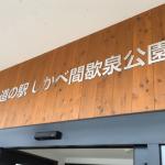 北海道で最新の道の駅2016年版!GWにオススメ!しかべ間歇泉公園。
